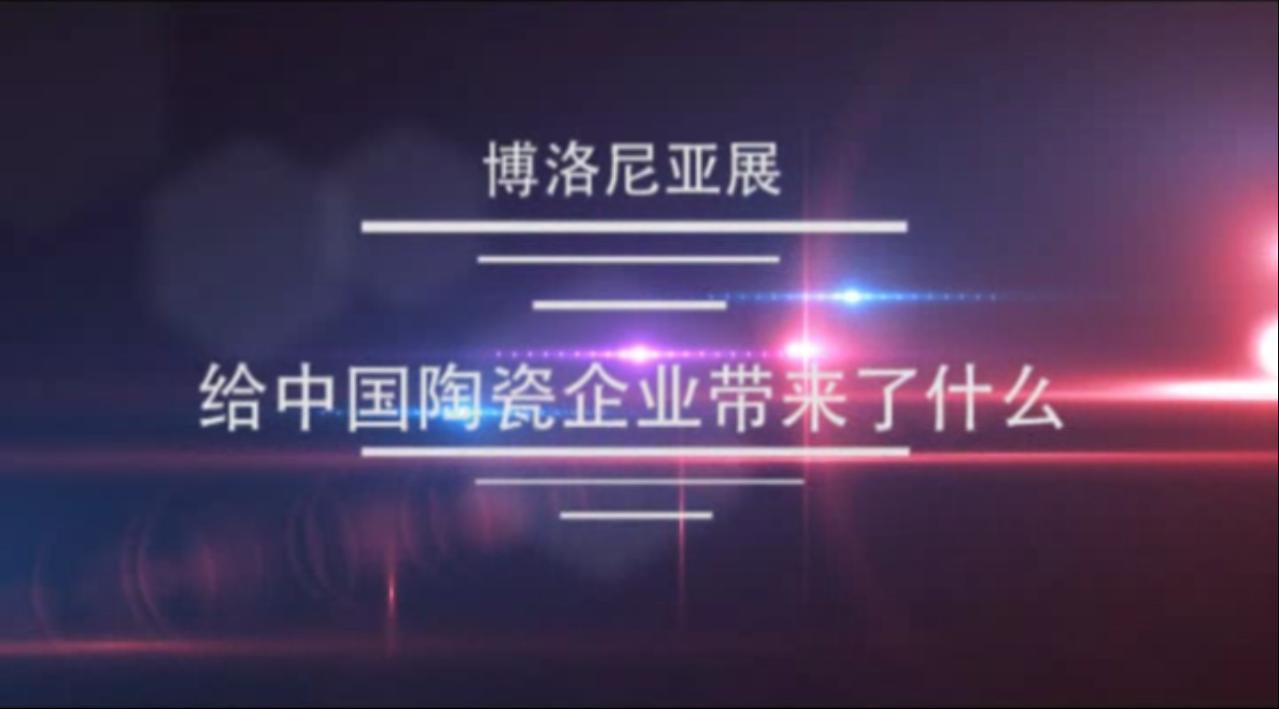 【视频】中国陶瓷网V微论坛第六期 给中国陶瓷企业带来了什么