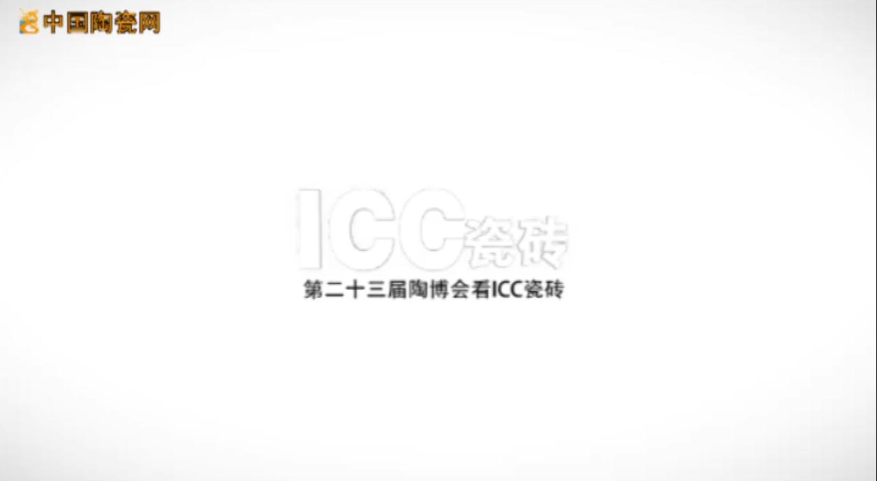 【视频】第二十三届陶博会看ICC瓷砖