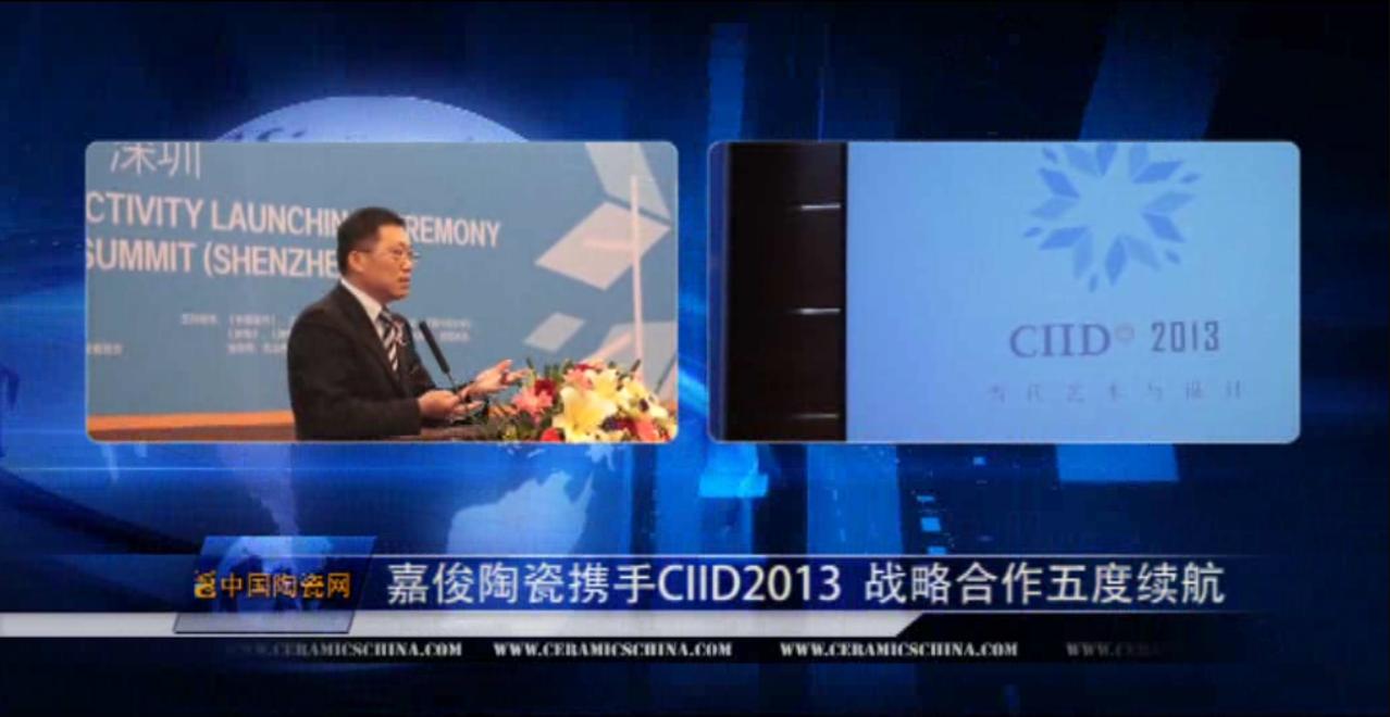 【视频】嘉俊陶瓷携手CIID2013 战略合作五度续航