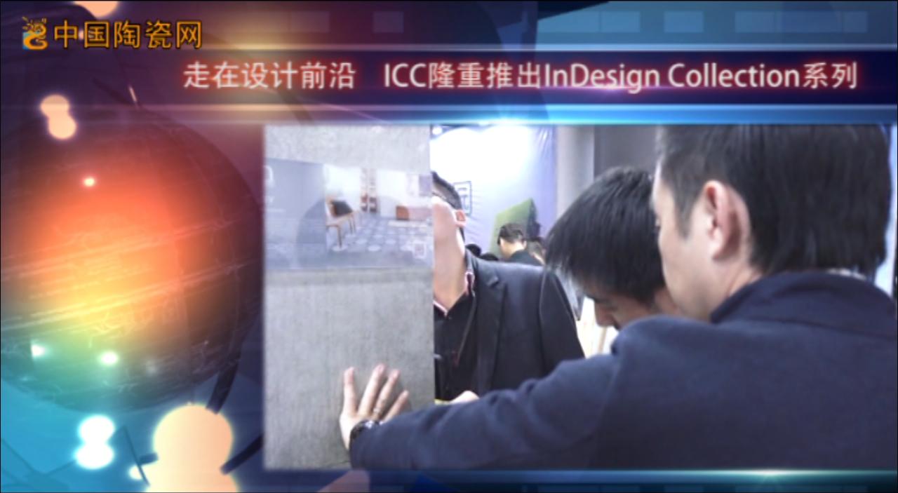 【视频】走在设计前沿  ICC隆重推出InDesign Collection系列
