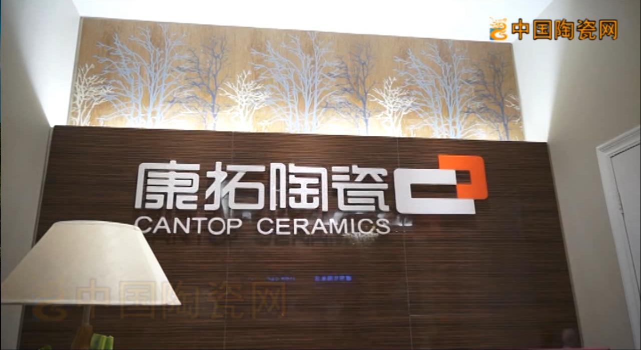 【视频】康拓陶瓷举行首届合伙人峰会暨新展厅揭幕仪式