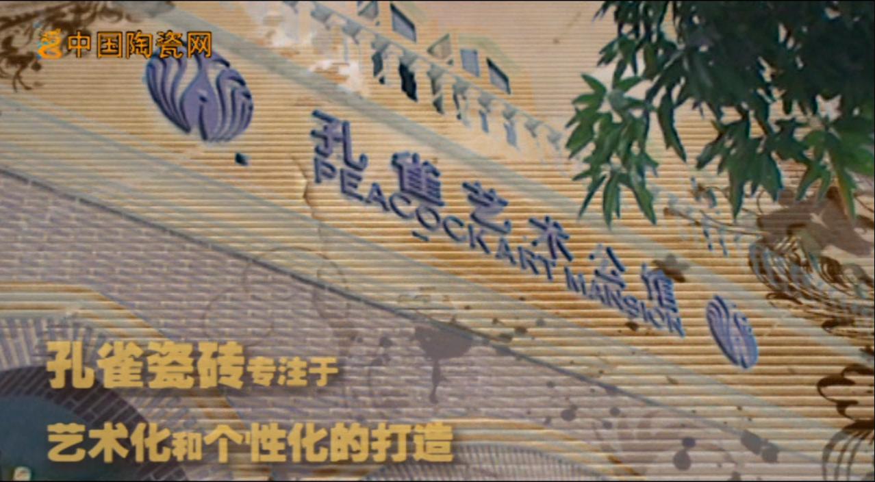 """【视频】小编为你揭开孔雀瓷砖""""砖业领舞者""""的神秘面纱"""