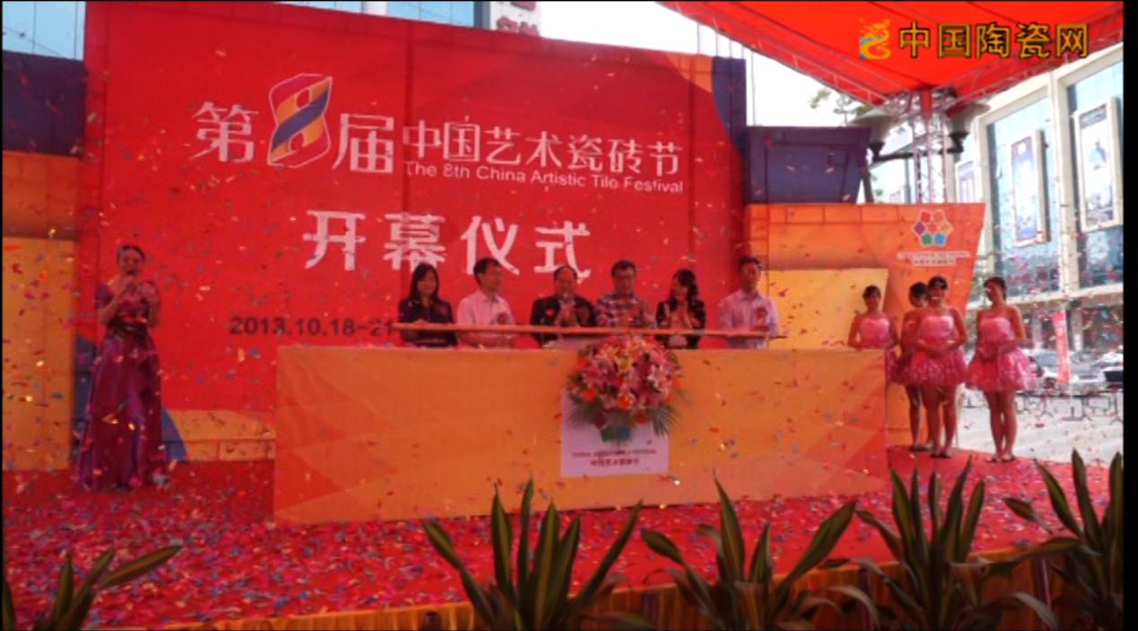 【视频】第八届中国艺术瓷砖节在佛山瓷海国际隆重启幕