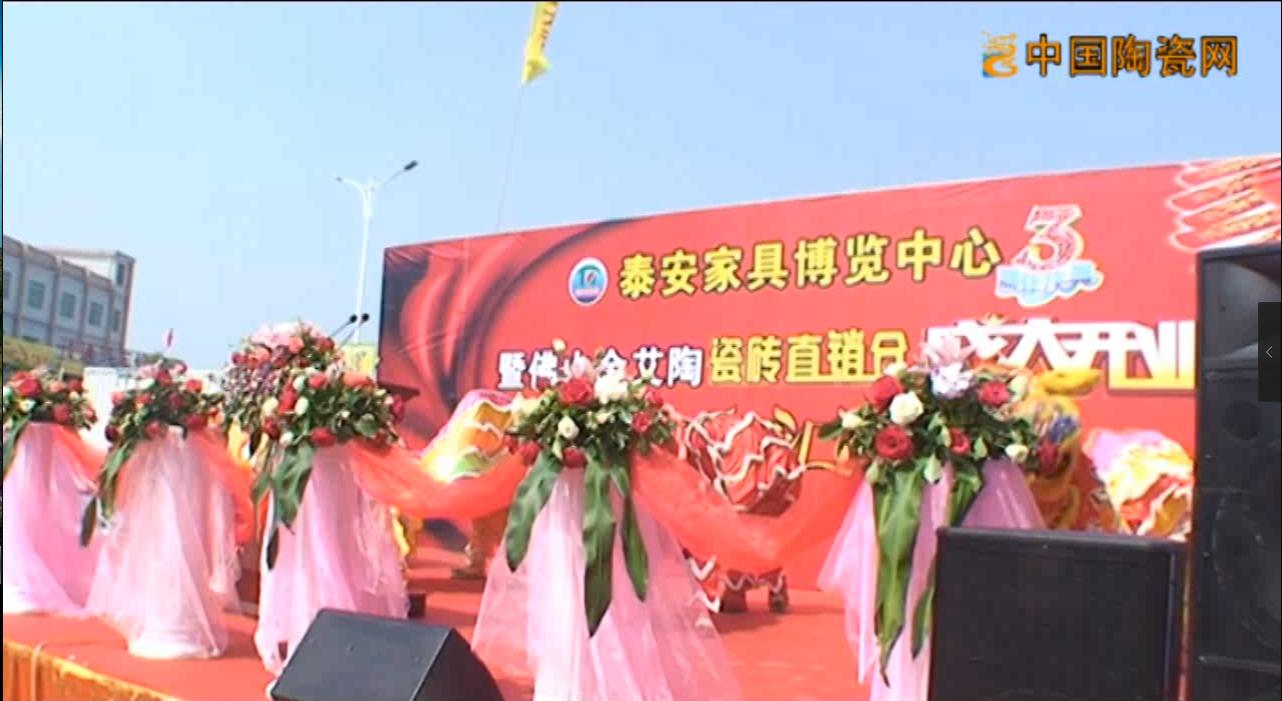 金艾陶惠州1000平米旗舰店国庆盛大开业