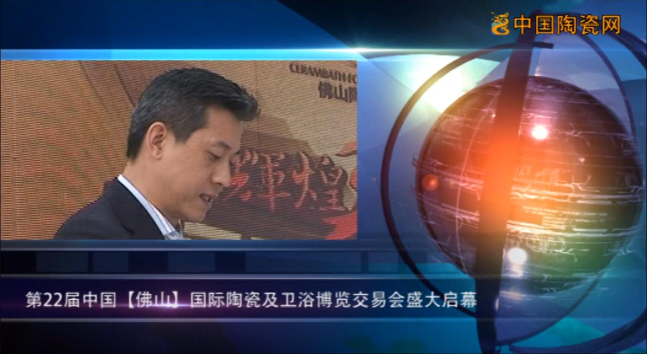 【视频】第22届中国【佛山】国际陶瓷卫浴博览会盛大启幕