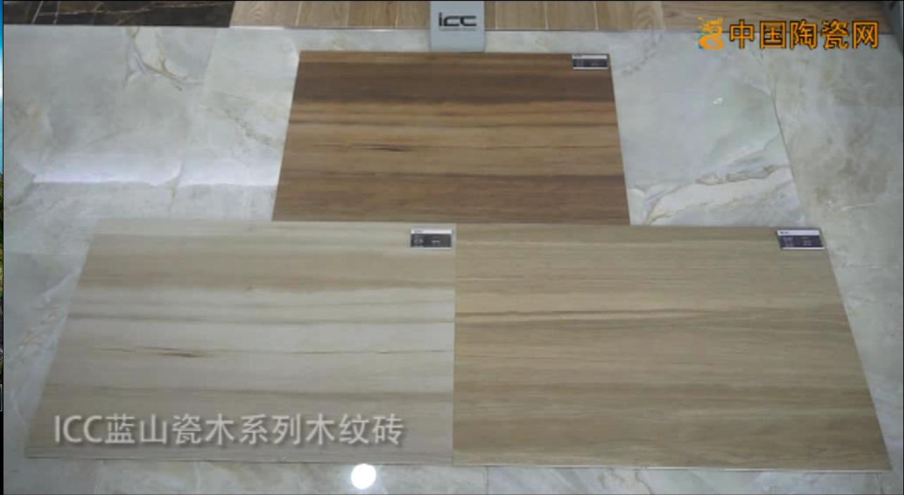 """【视频】""""赏新悦木""""ICC瓷砖蓝山瓷木系列整体测评"""