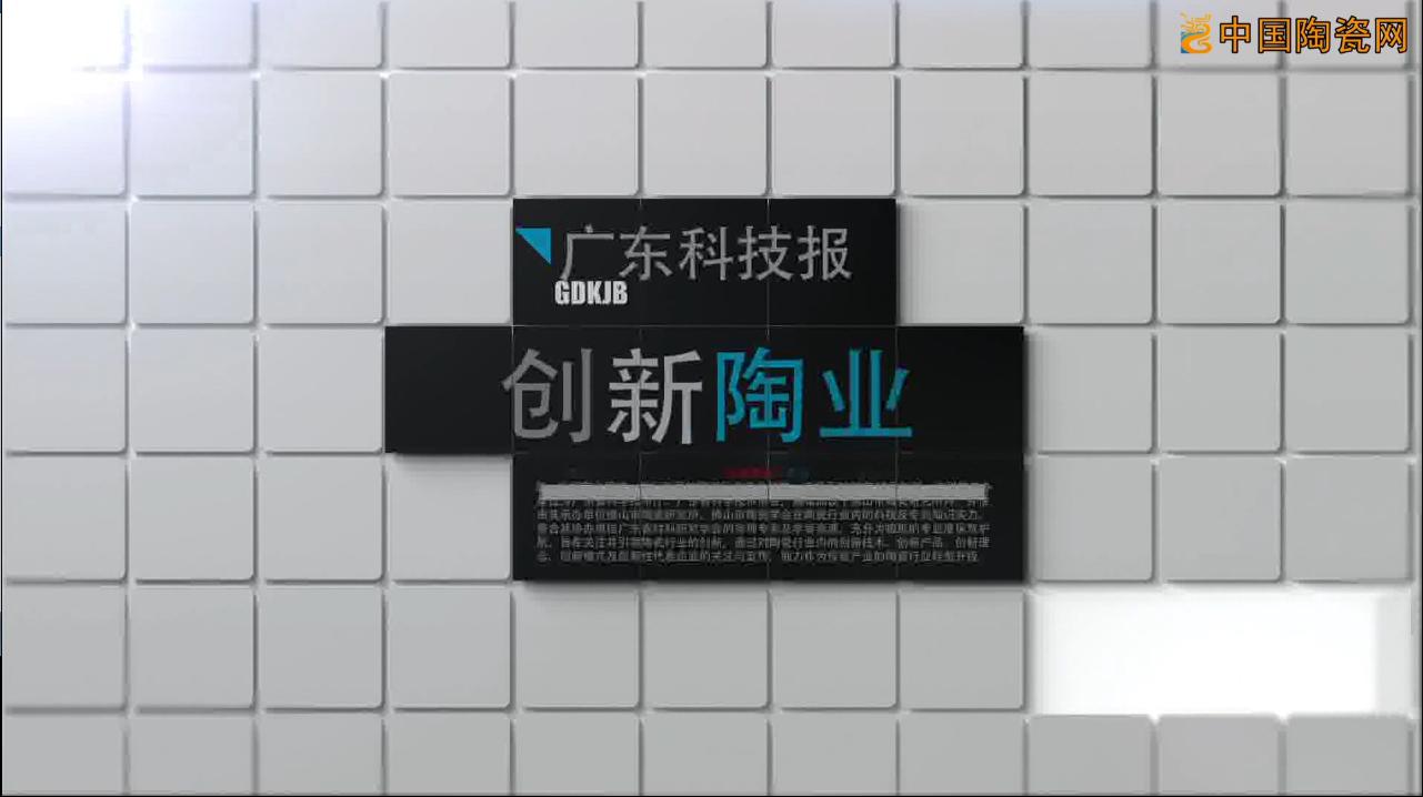 广东科技报《创新陶业》周刊 宣传片