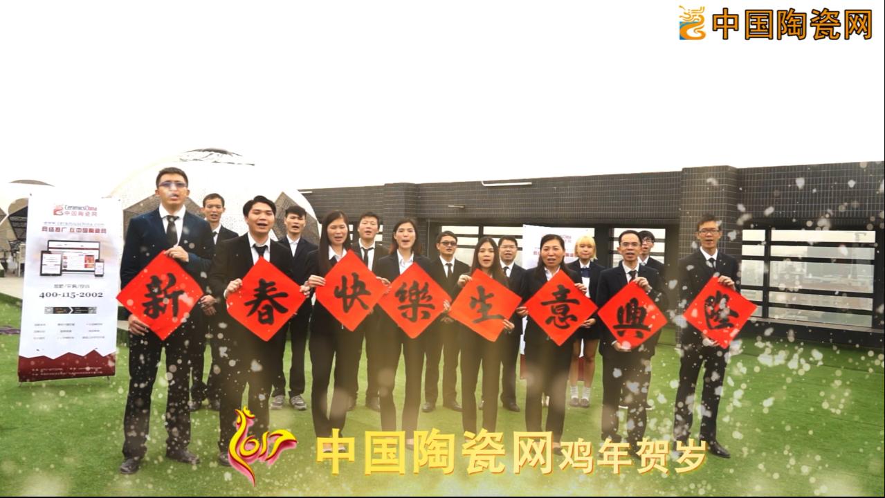 2017中国陶瓷网给您拜年啦