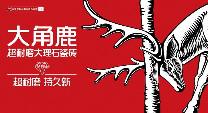 陶瓷十大品牌之金尊玉大理石瓷砖形象图