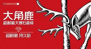 陶瓷十大品牌之金尊玉大理石瓷磚LOGO圖