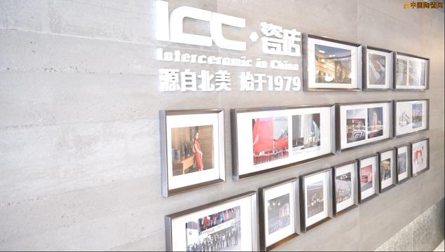北美ICC董事会到访佛山总部展厅 与媒体记者交流品牌动向