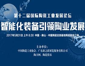 第十二届国际陶瓷工业发展论坛:大势所趋 聚焦陶业智能化发展