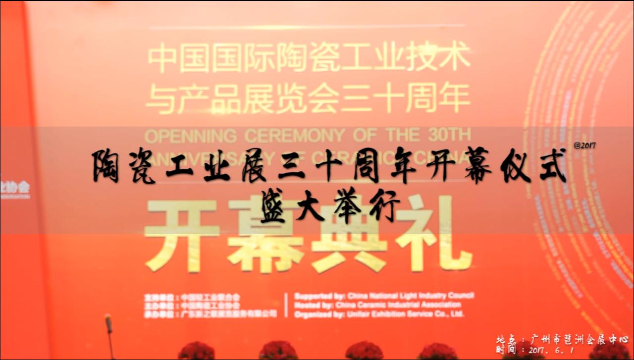 工业展三十周年庆典暨致敬三十年•颁奖盛典