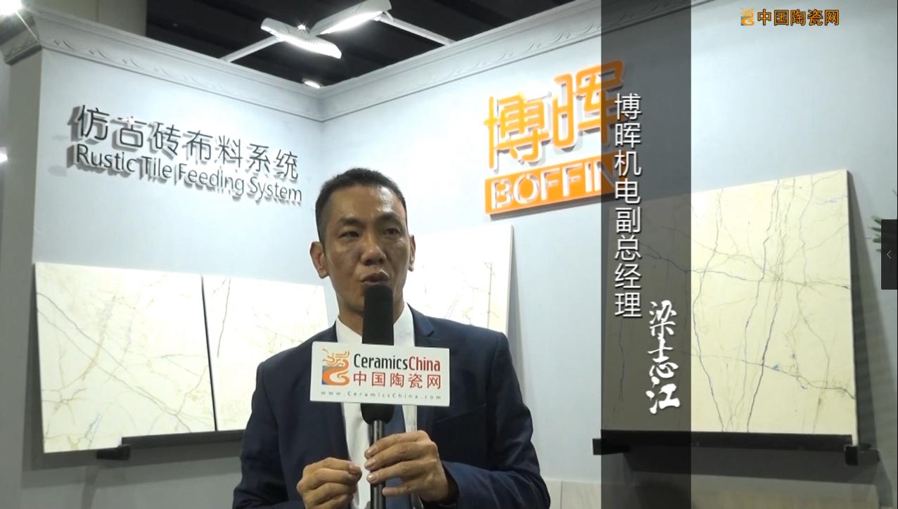 博晖机电科技专访--梁志江副总经理