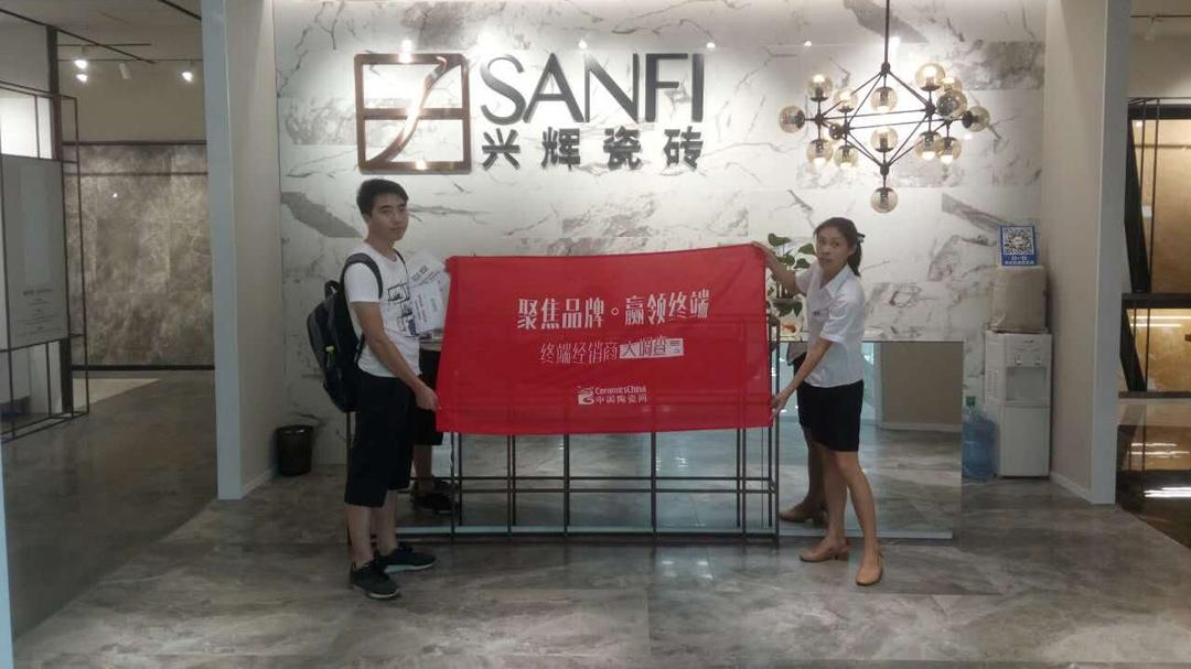 宜昌调研员与兴辉瓷砖调研员合影。