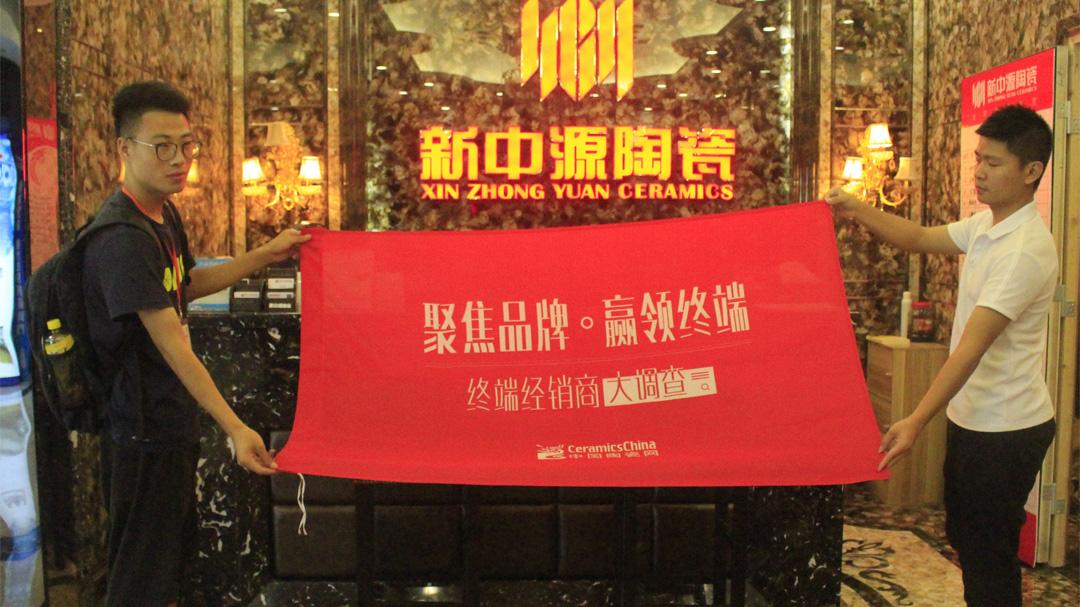 温州调研员与新中源陶瓷经销商合影。