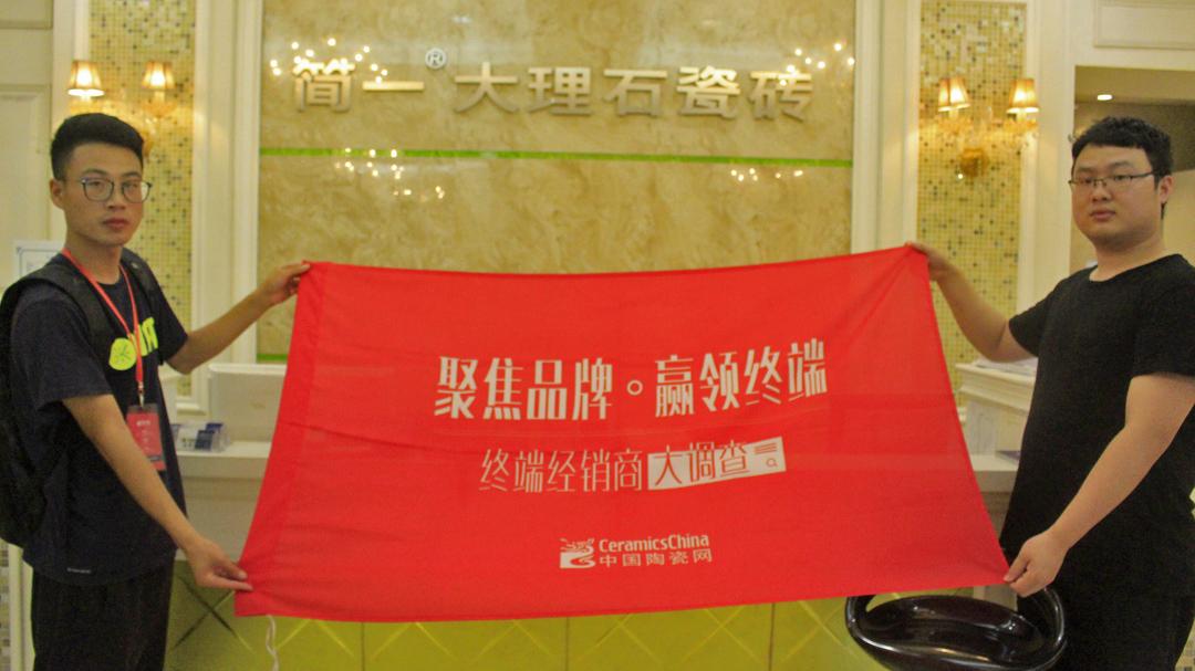 温州调研员与简一大理石瓷砖经销商合影。