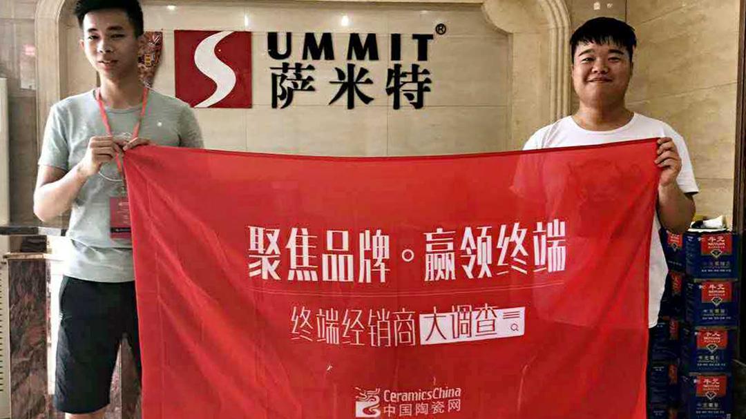武汉调研员在萨米特陶瓷合影。