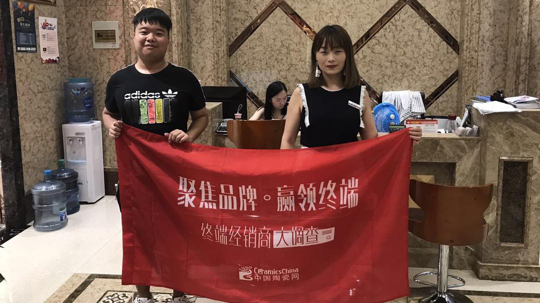 武汉调研员与大将军陶瓷经销商合影。