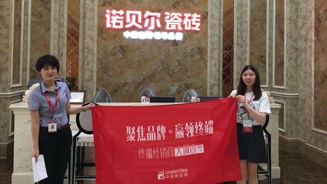 深圳调研员与诺贝尔瓷砖经销商合影。