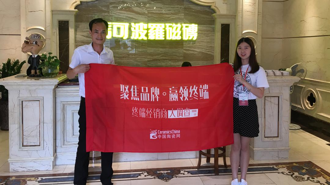 深圳调研员与马可波罗瓷砖经销商合影。