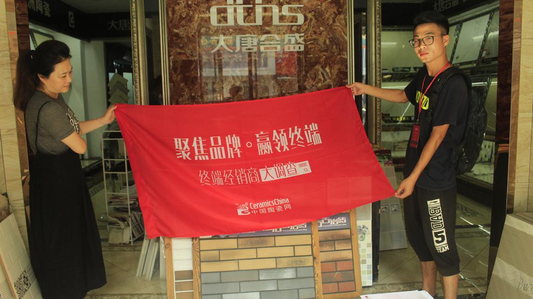 温州大唐合盛瓷砖经销商参与调研。