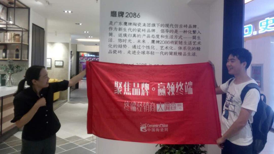 宜昌鹰牌2086经销商参与调研。