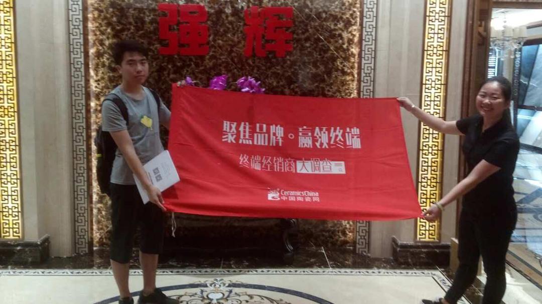 宜昌强辉陶瓷经销商参与调研。