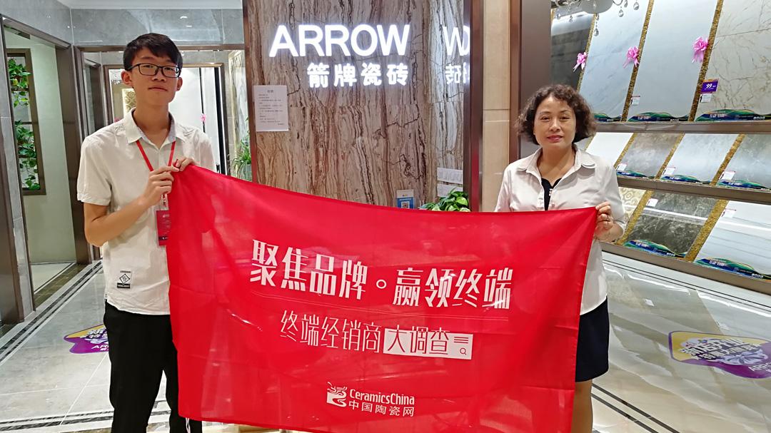南京调研员与箭牌瓷砖经销商合影。