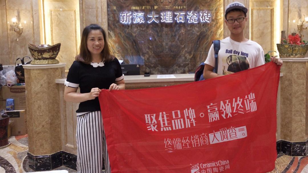 南京调研员与新濠大理石瓷砖经销商合影。