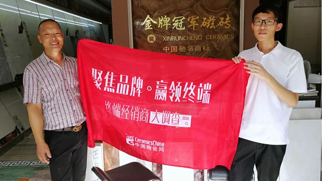南京调研员与金牌冠军磁砖经销商合影。