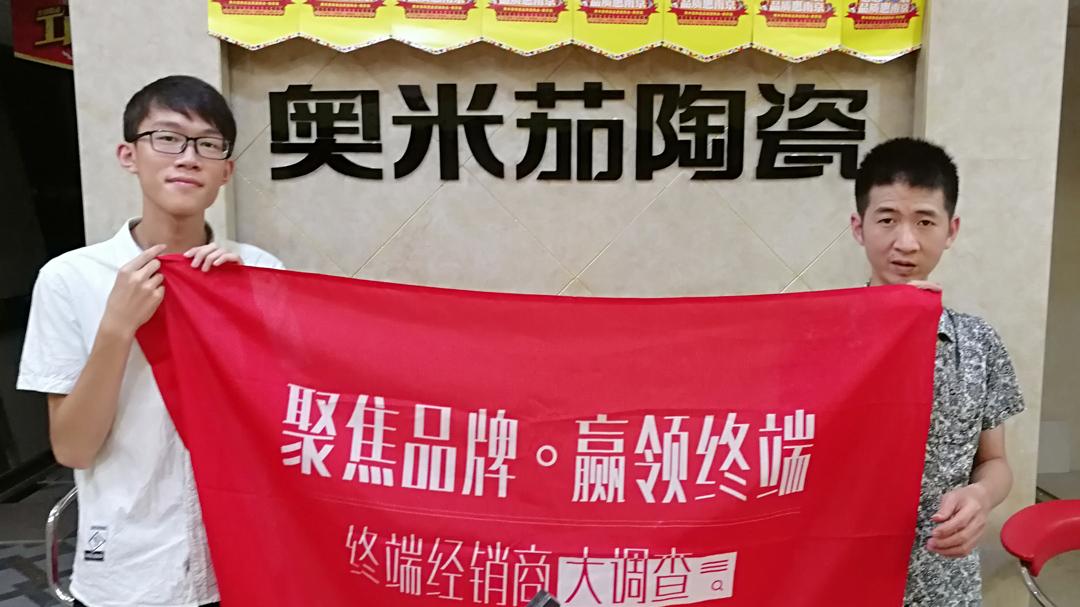 南京调研员与奥米茄陶瓷经销商(右)合影。
