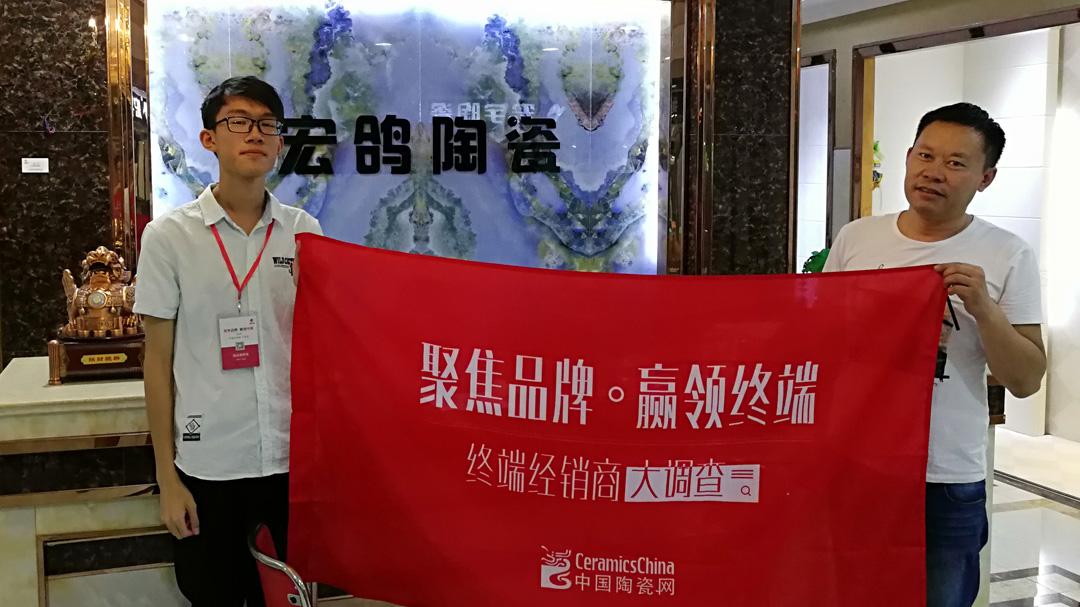南京调研员与宏鸽陶瓷经销商合影。