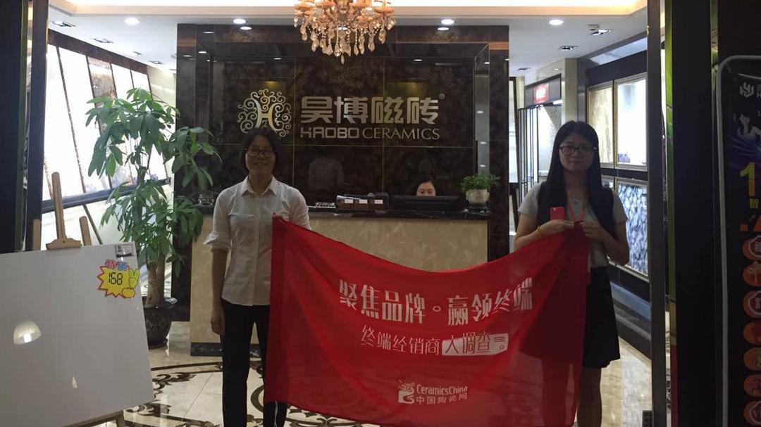 深圳调研员与昊博磁砖经销商合影。