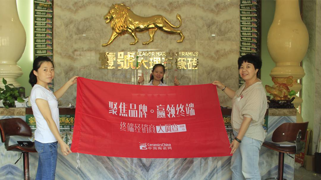 温州壹号大理石瓷砖经销商参与调研。