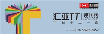 汇亚集团20年荣誉大作:汇亚TT现代砖来了!
