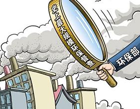 广东环保整改加大力度!恩平、清远、云浮多家陶企中招