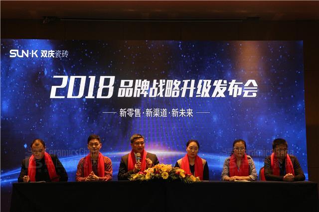 双庆瓷砖2018品牌升级战略发布,再度携手CCTV签约品牌战略合作协议