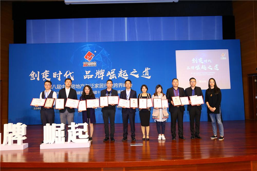 2018年度中国建筑卫生wwwdafabet888.casino十大品牌榜颁奖盛典