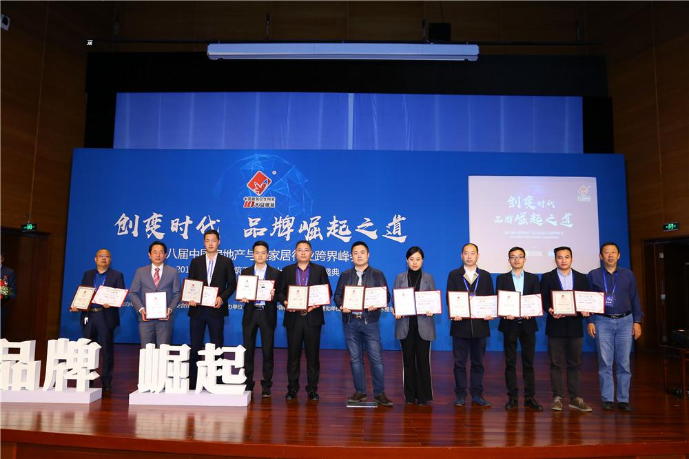 2018年度中国建筑卫生陶瓷十大?#25918;?#27036;颁奖盛典
