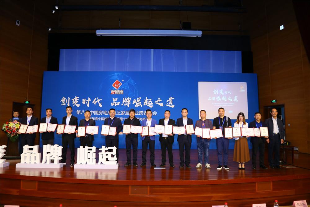 2018年度中国建筑卫生陶瓷十大品牌榜颁奖盛典