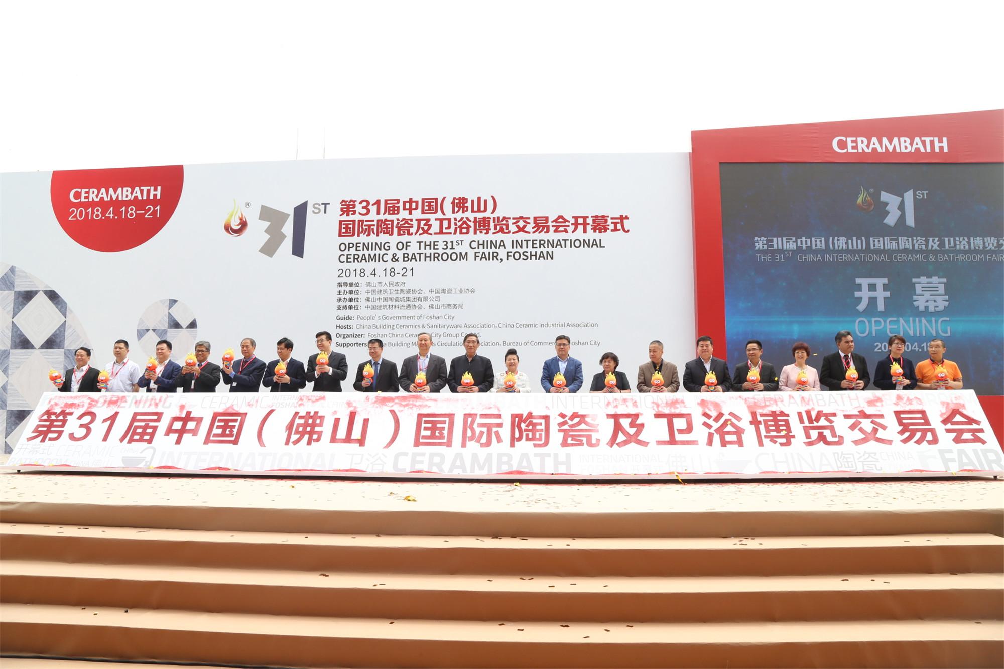 搭建国际舞台  引领行业风向 第31届中国?佛山陶博会盛大开幕