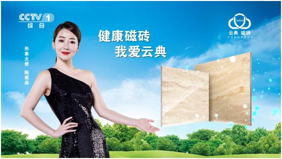新锐品牌云典磁砖成功登陆央视CCTV1黄金时段