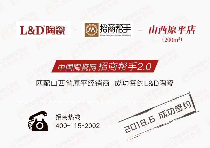 L&D陶瓷 山西原平店