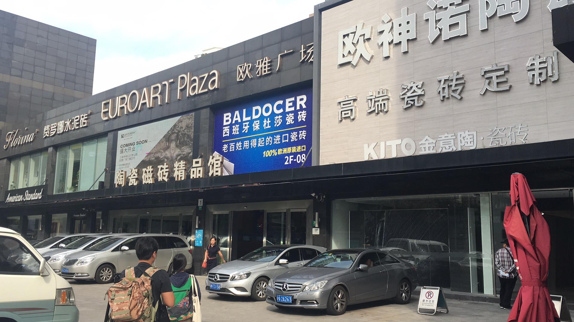 """品牌到上海发展,记住这几点代理商良心忠告— —中国陶瓷网""""消费升级 市场先行""""终端调研之上海站(一)"""