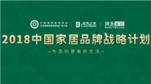 博德精工磁砖——2018中国家居实力品牌
