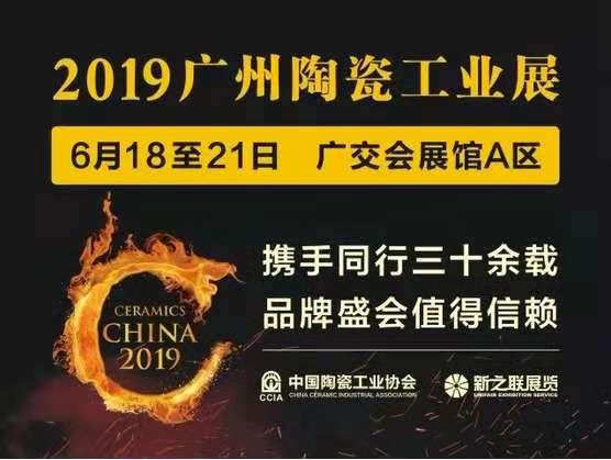 2019年广州陶瓷工业展即将重磅来袭!