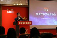 博德公司顺利通过知识产权管理体系认证