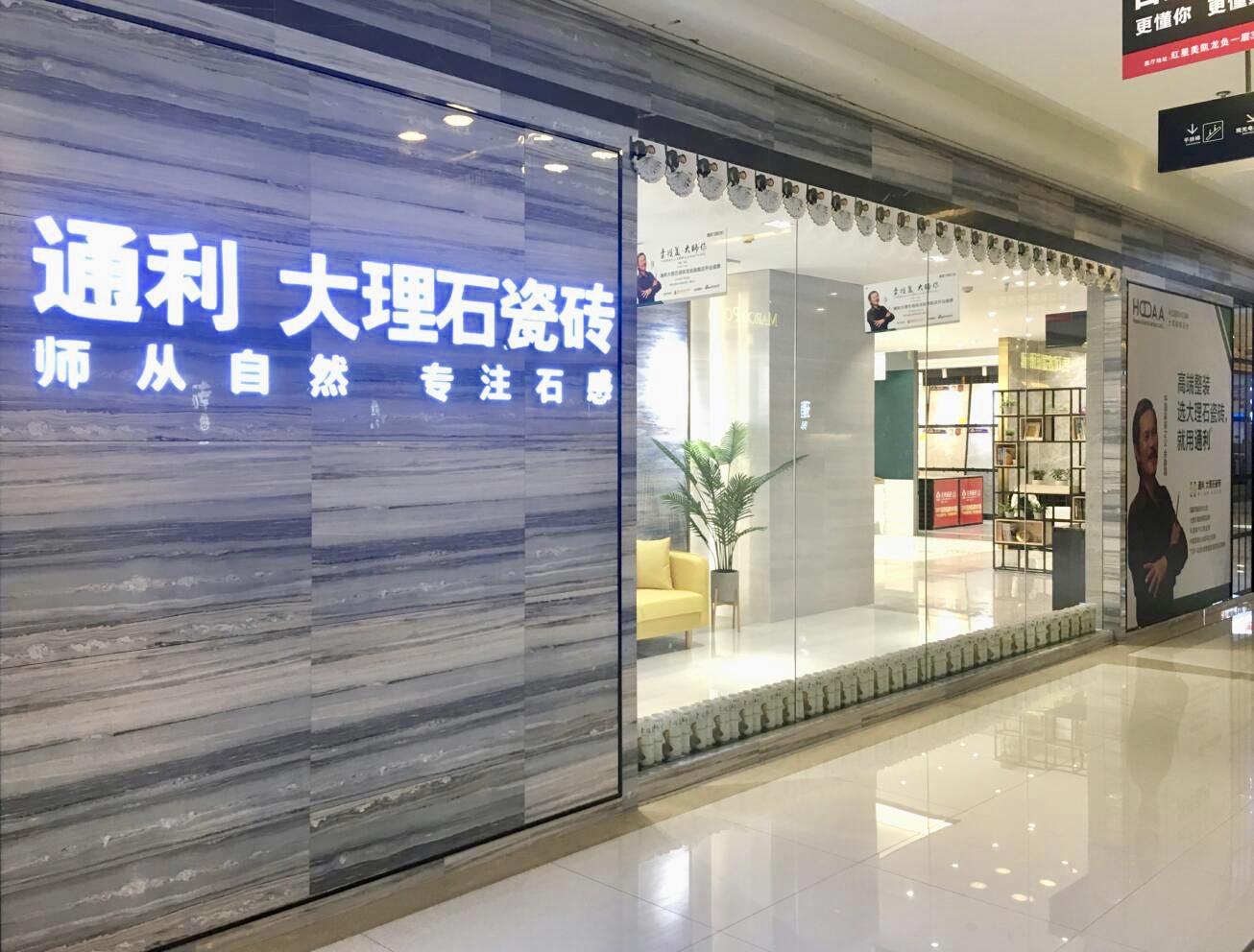 通利大理石瓷砖龙岩旗舰店 | 高雅格调,品质生活。