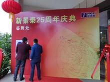 """新技術新產品加持""""新景泰25周年慶典"""""""